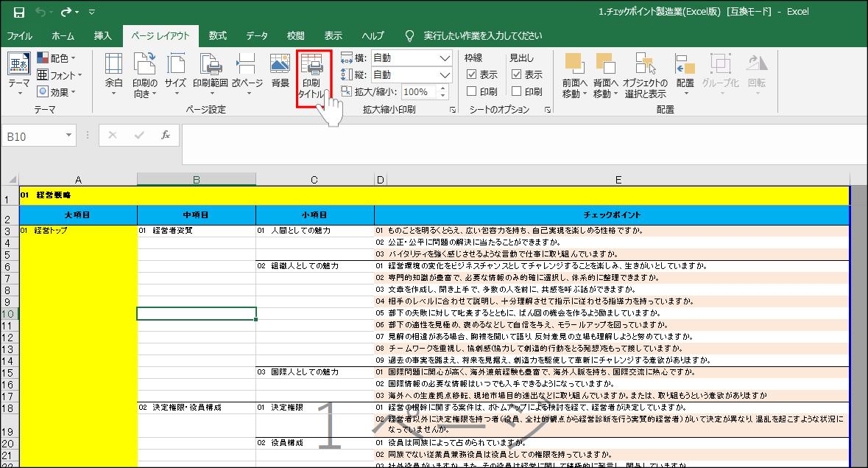 Excelから始めるIT経営