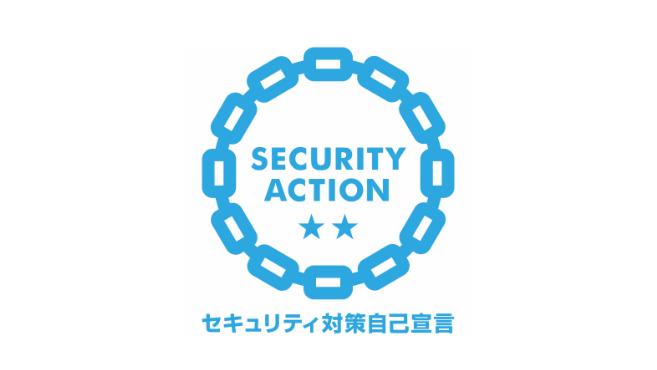 セキュリティアクション宣言