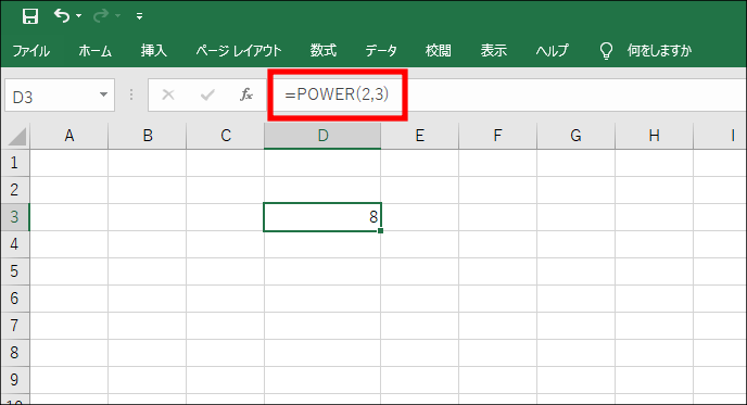 EXCEL POWER関数