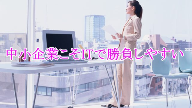 AI時代の中小企業
