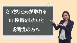 アイトクコンサルティングサービス紹介
