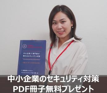 中小企業セキュリティ対策PDF無料プレゼント