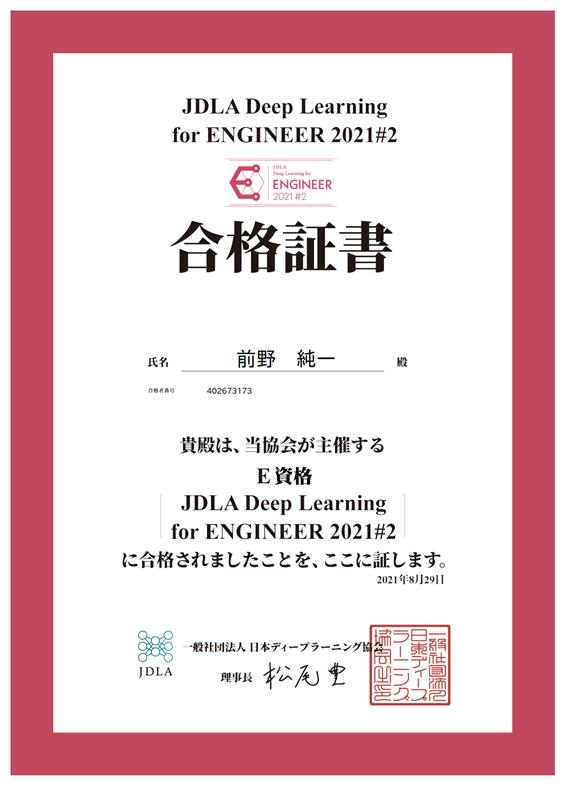 日本ディープラーニング協会E資格合格証