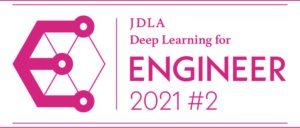 ディープラーニング協会E資格